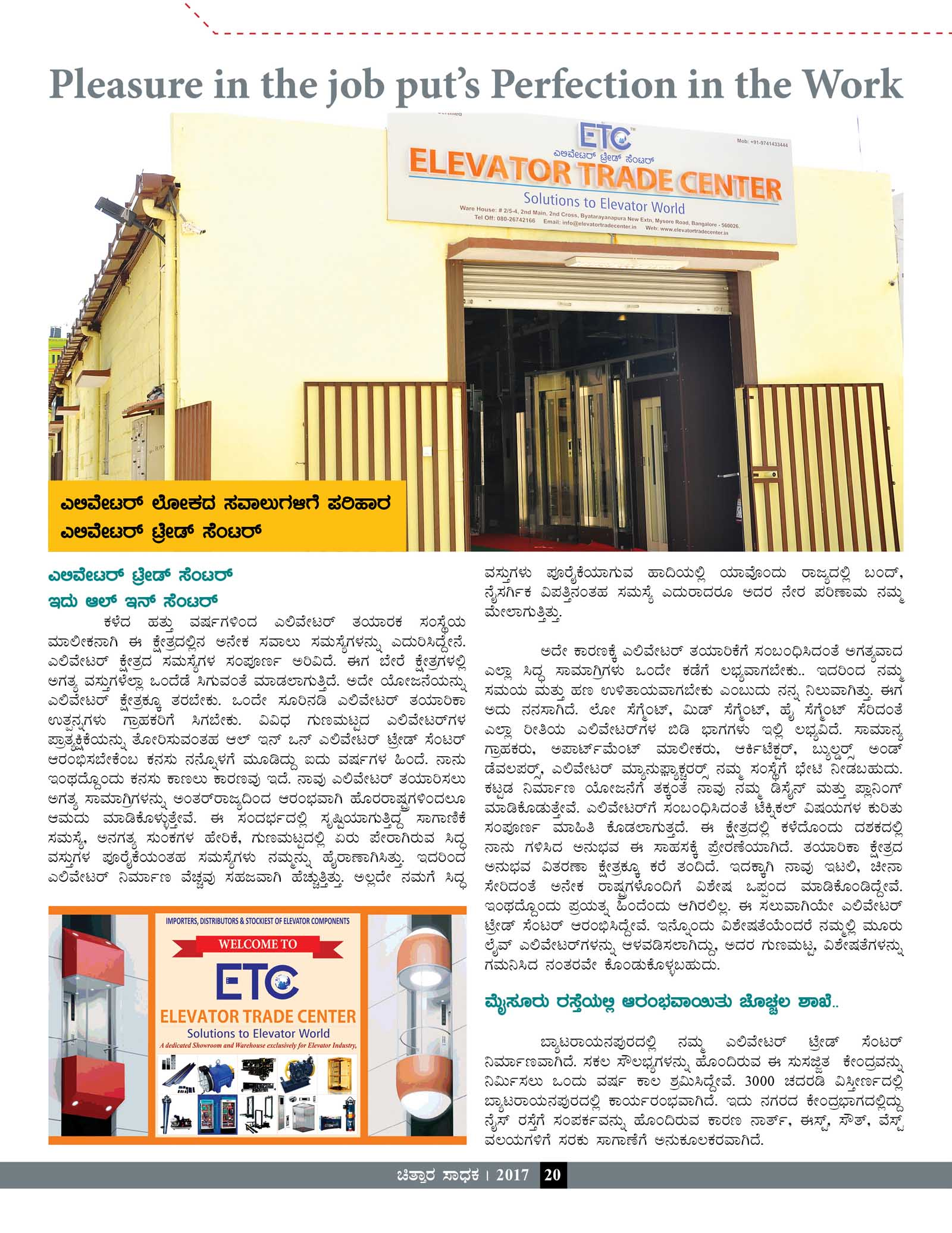 About || Elevator Trade Center